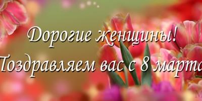 Баннер к 8 марта (наружный)