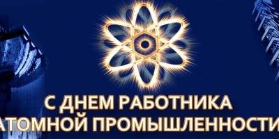 Баннер к дню атомной промышленности