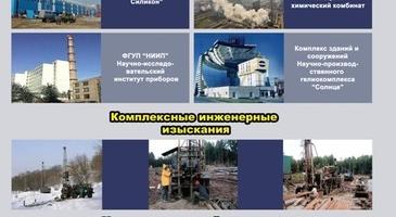 """Выставочный баннер для ОАО """"ГСПИ"""" часть 1"""