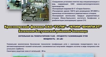 """Выставочный баннер для ОАО """"ГСПИ"""" часть 2"""