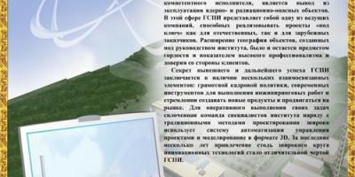 """Внутренний стенд для  ОАО """"ГСПИ"""" к юбилею компании часть 1"""