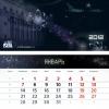 Шапка и страница квартального календаря