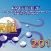 Шапка квартального календаря ГСПИ
