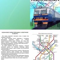 Книжка со схемами пересадок на наземный транспорт