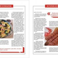 Каталог недвижимости ( кухня Испании)