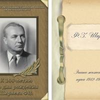 Альбом к юбилею первого директора предприятия