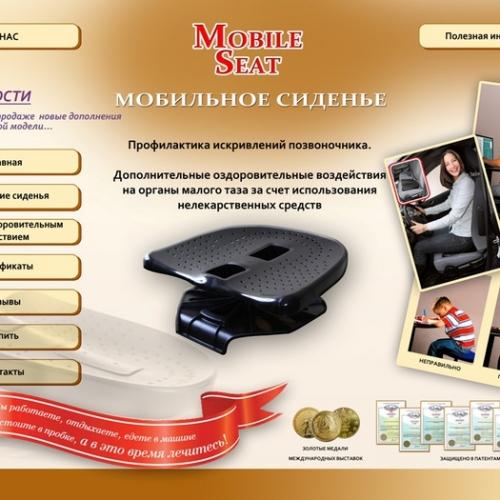 Сайт о мобильном сидении